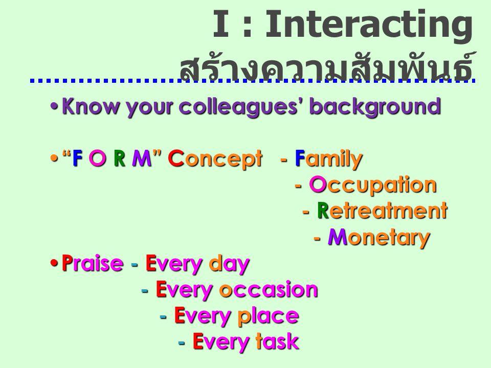 I : Interacting สร้างความสัมพันธ์
