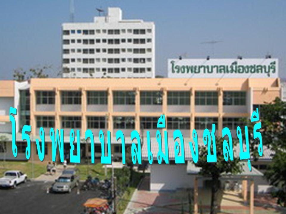 โรงพยาบาลเมืองชลบุรี