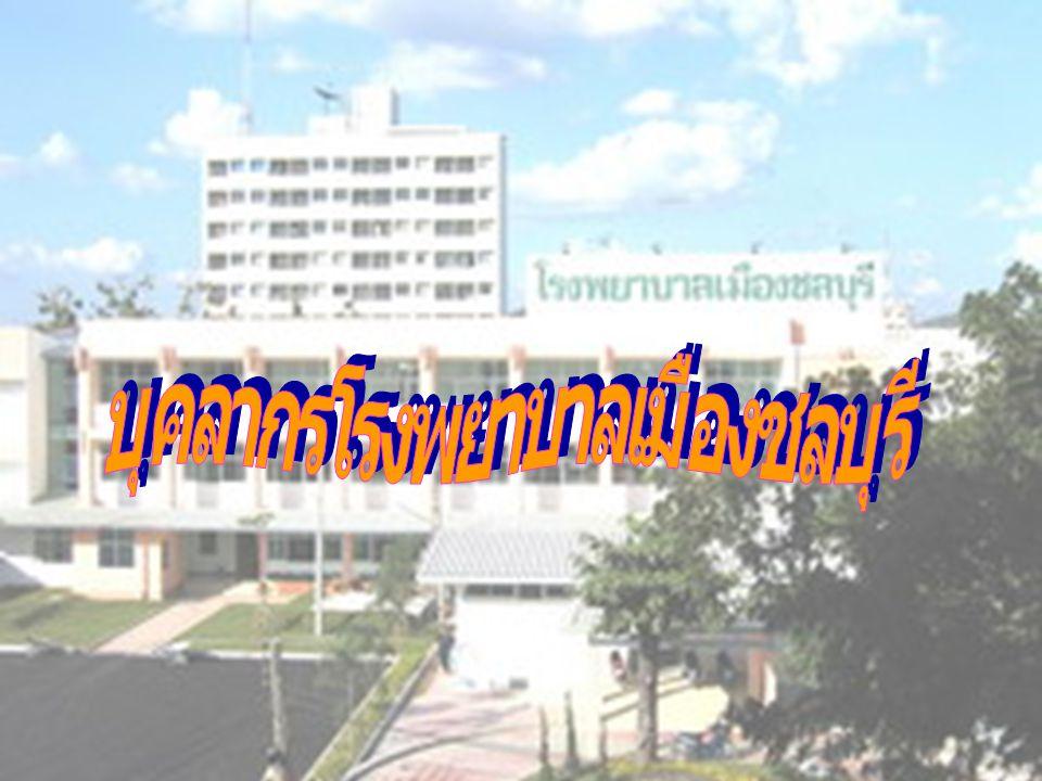 บุคลากรโรงพยาบาลเมืองชลบุรี