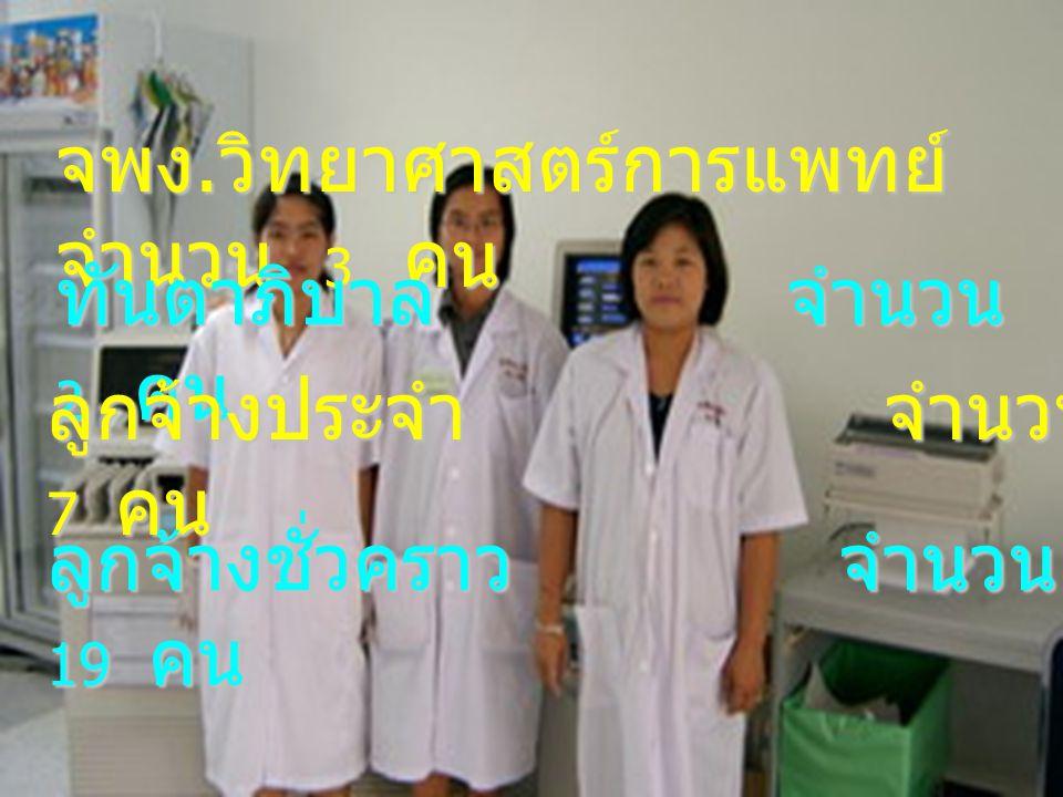 จพง.วิทยาศาสตร์การแพทย์ จำนวน 3 คน
