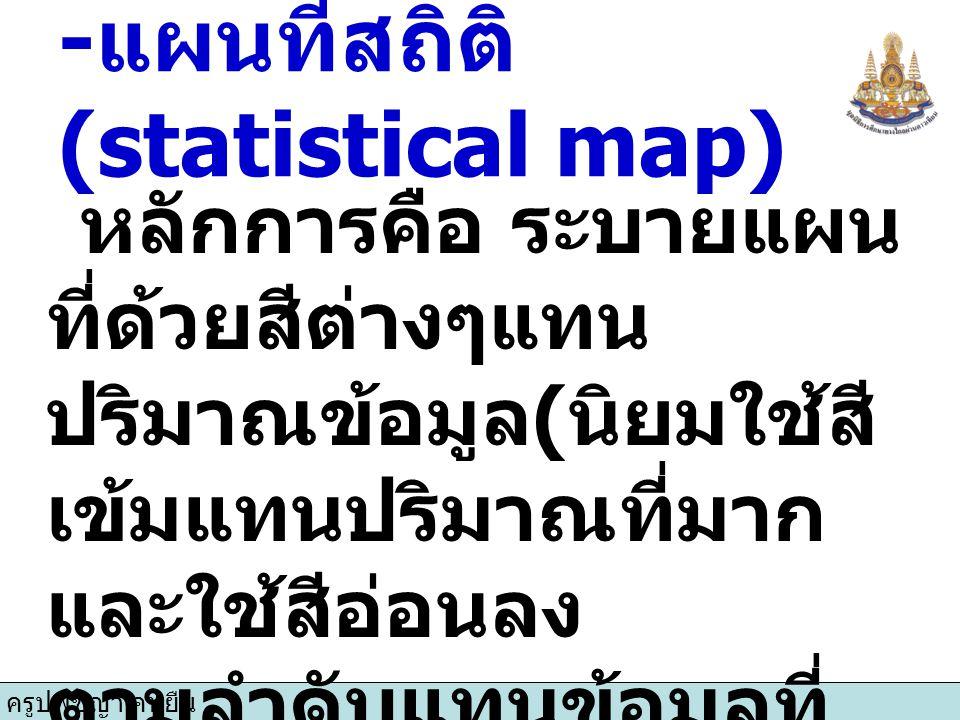 -แผนที่สถิติ(statistical map)