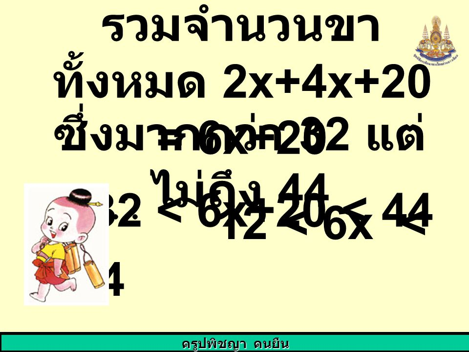 รวมจำนวนขาทั้งหมด 2x+4x+20 = 6x+20