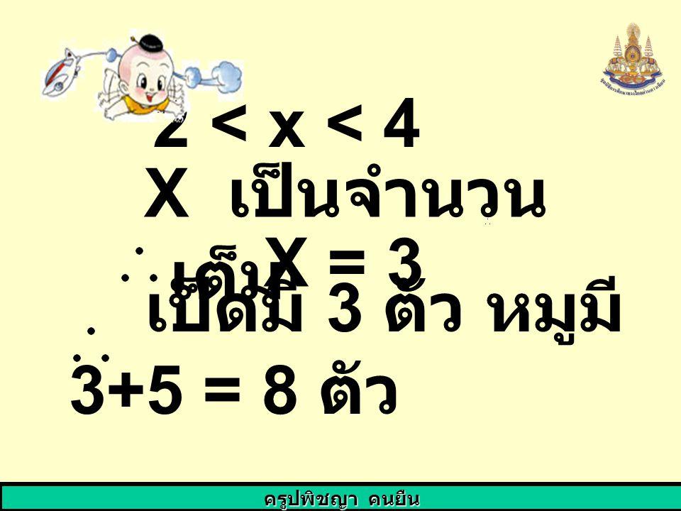 2 < x < 4 X เป็นจำนวนเต็ม X = 3 เป็ดมี 3 ตัว หมูมี 3+5 = 8 ตัว