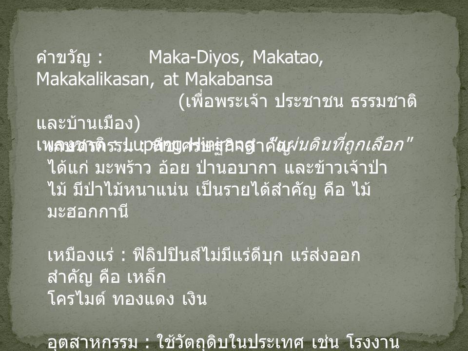 คำขวัญ : Maka-Diyos, Makatao, Makakalikasan, at Makabansa (เพื่อพระเจ้า ประชาชน ธรรมชาติ และบ้านเมือง)