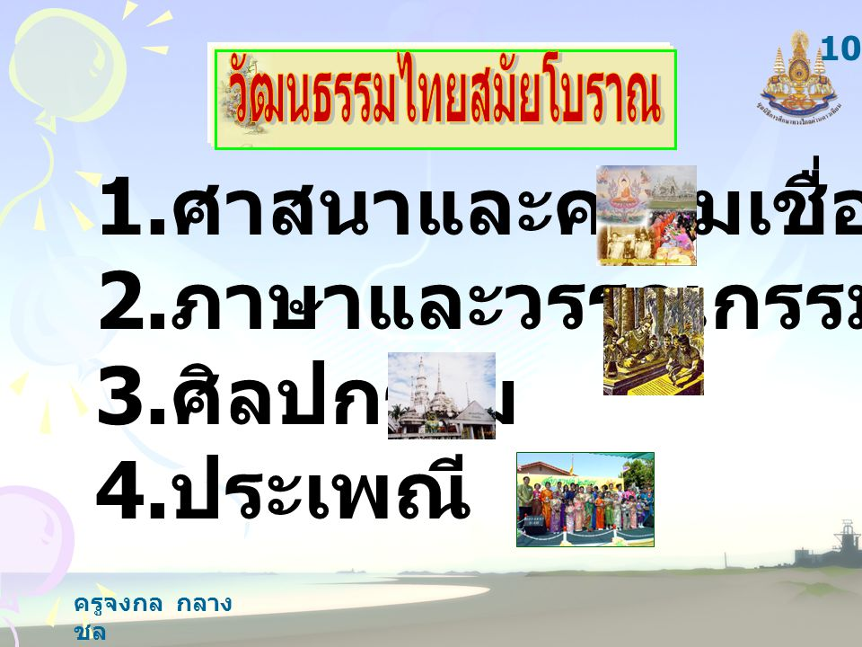 วัฒนธรรมไทยสมัยโบราณ