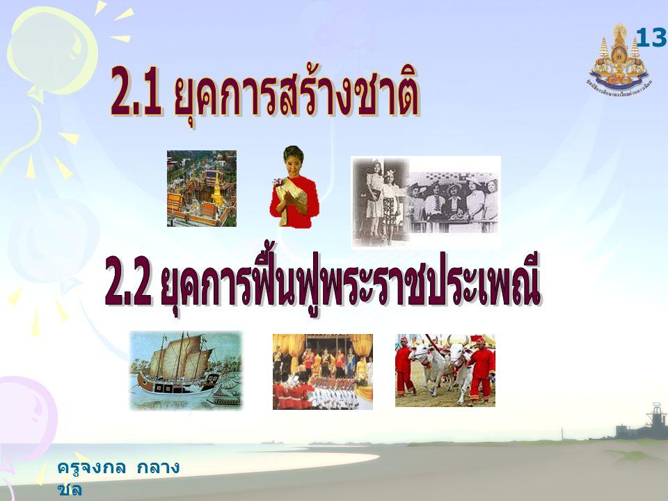 2.2 ยุคการฟื้นฟูพระราชประเพณี