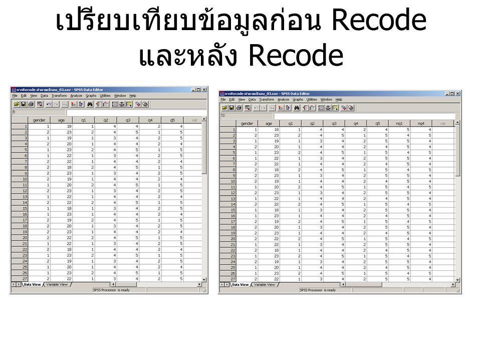 เปรียบเทียบข้อมูลก่อน Recode และหลัง Recode