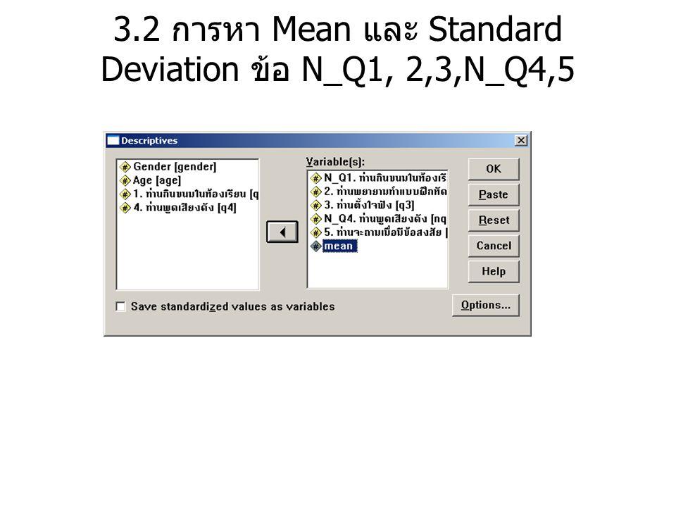 3.2 การหา Mean และ Standard Deviation ข้อ N_Q1, 2,3,N_Q4,5