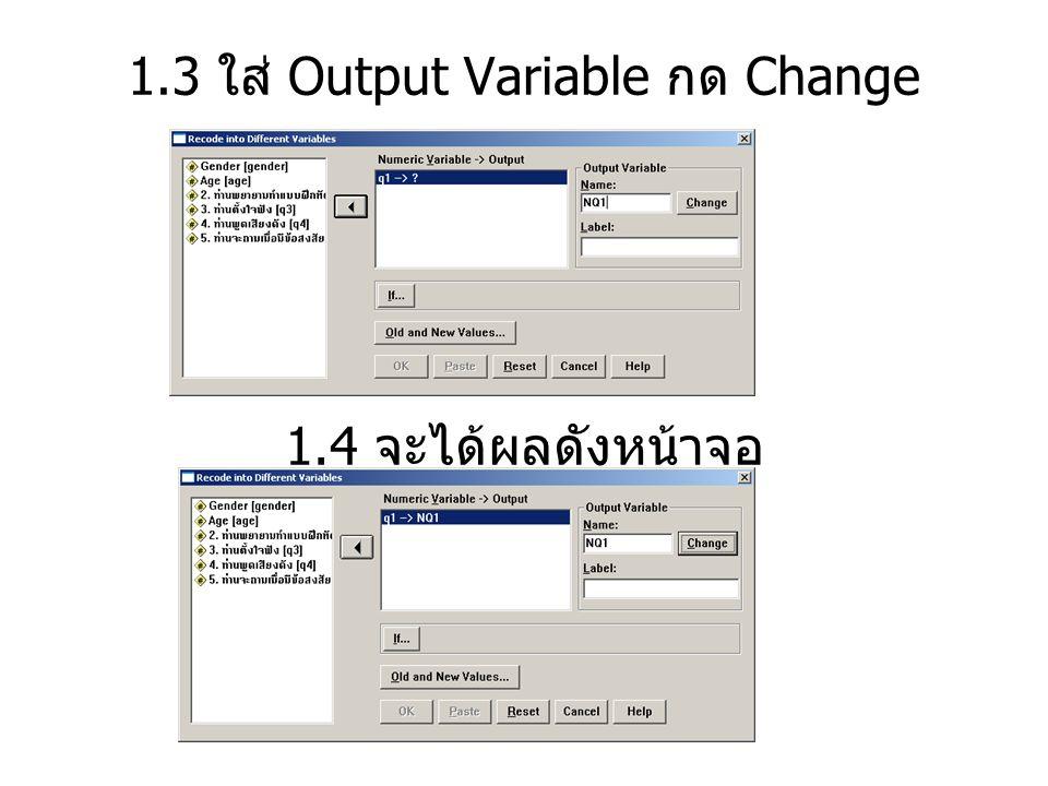 1.3 ใส่ Output Variable กด Change