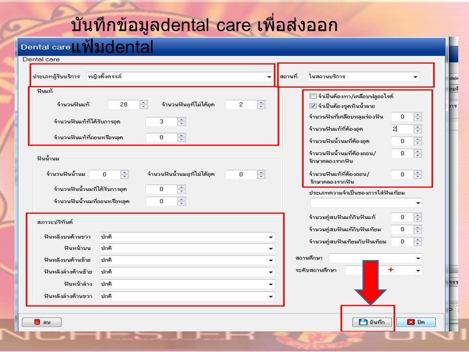 บันทึกข้อมูลdental care เพื่อส่งออกแฟ้มdental