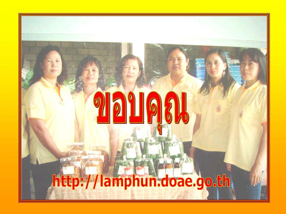 ขอบคุณ http://lamphun.doae.go.th