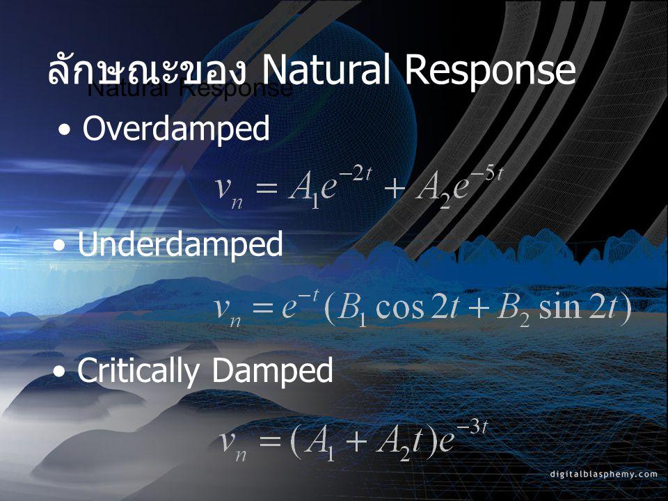 ลักษณะของ Natural Response
