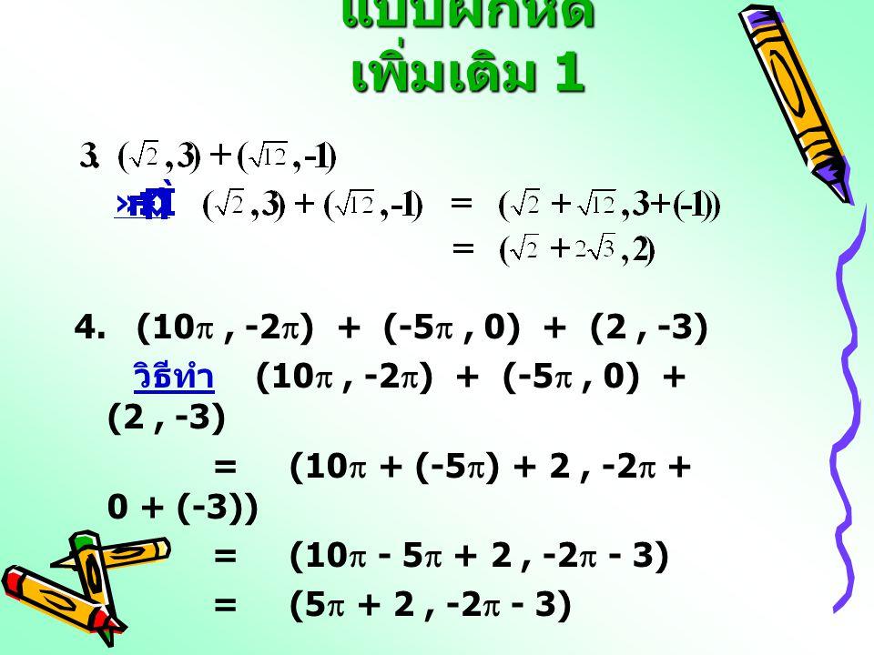 แบบฝึกหัดเพิ่มเติม 1 4. (10 , -2) + (-5 , 0) + (2 , -3)