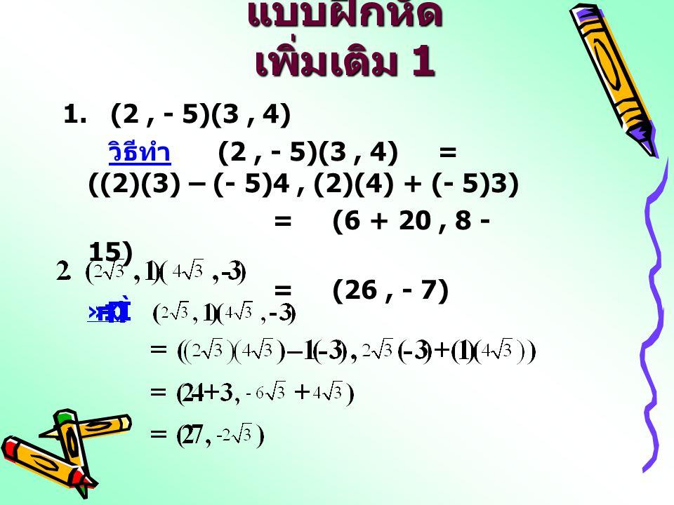แบบฝึกหัดเพิ่มเติม 1 1. (2 , - 5)(3 , 4)