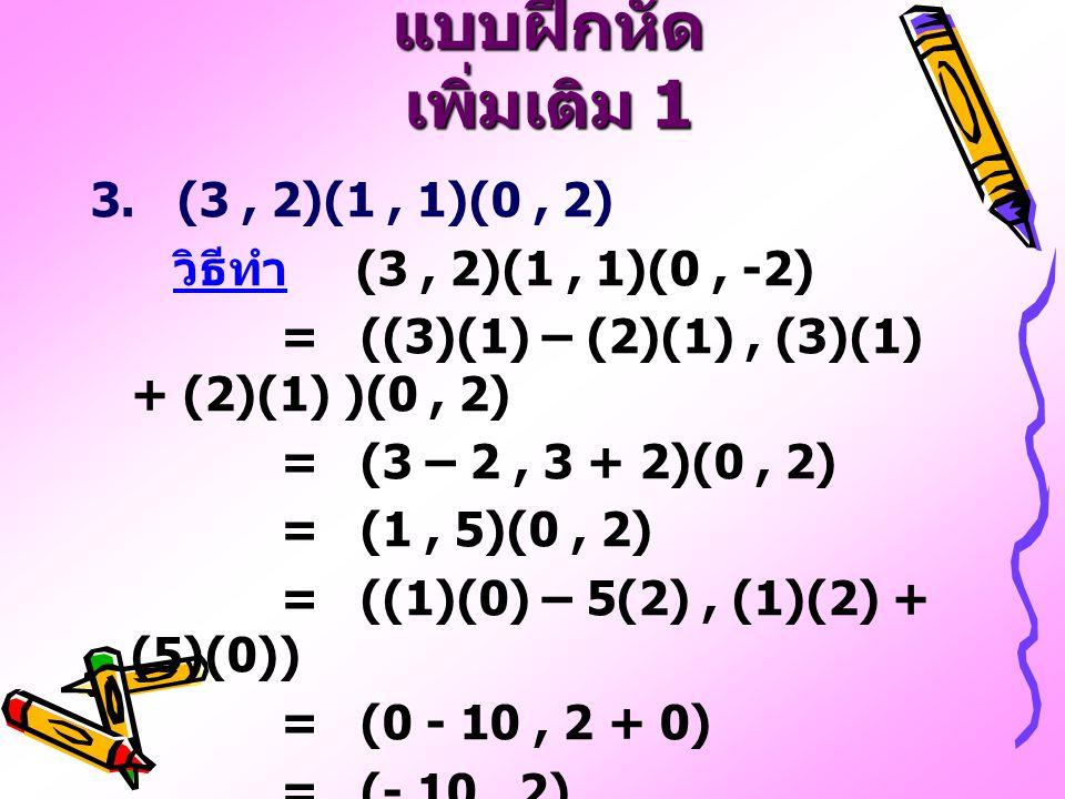 แบบฝึกหัดเพิ่มเติม 1 3. (3 , 2)(1 , 1)(0 , 2)