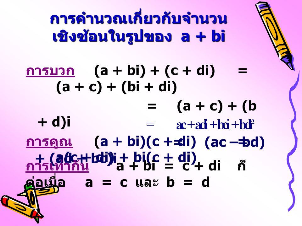 การคำนวณเกี่ยวกับจำนวนเชิงซ้อนในรูปของ a + bi