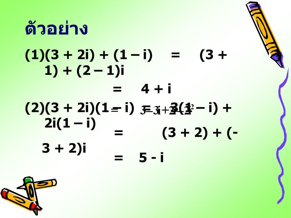 ตัวอย่าง (3 + 2i) + (1 – i) = (3 + 1) + (2 – 1)i = 4 + i