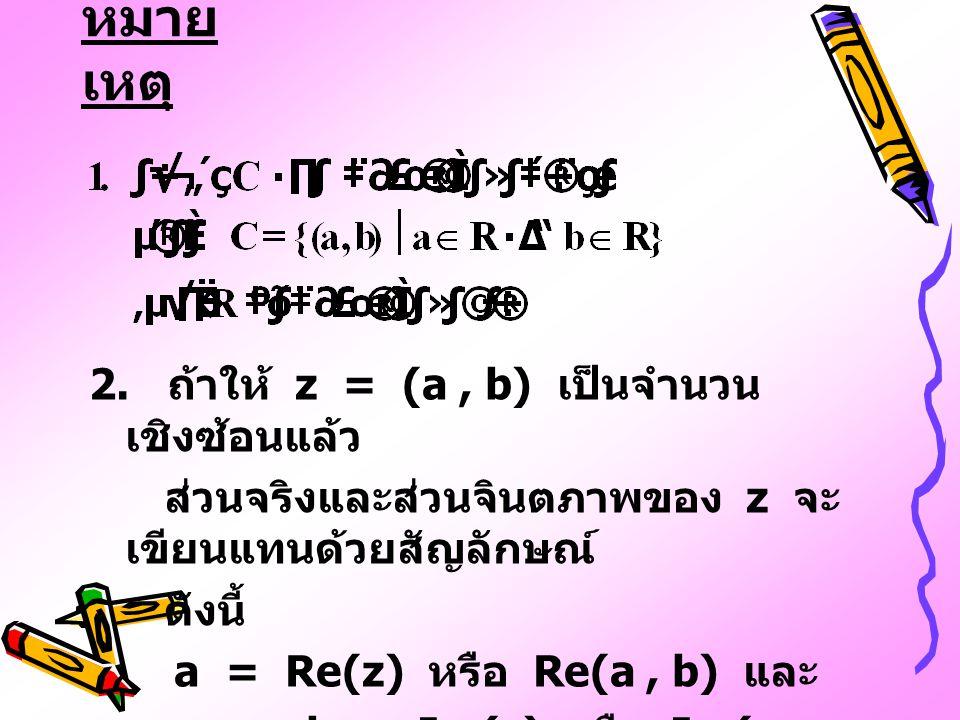 a = Re(z) หรือ Re(a , b) และ