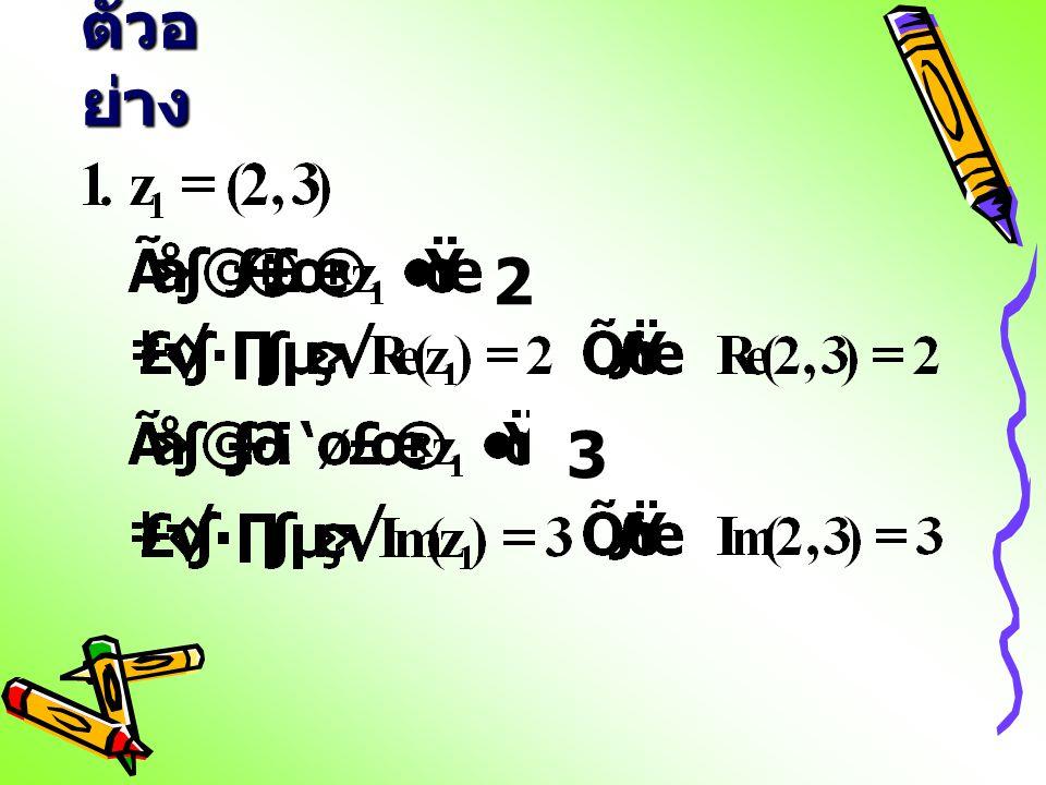 ตัวอย่าง 2 3
