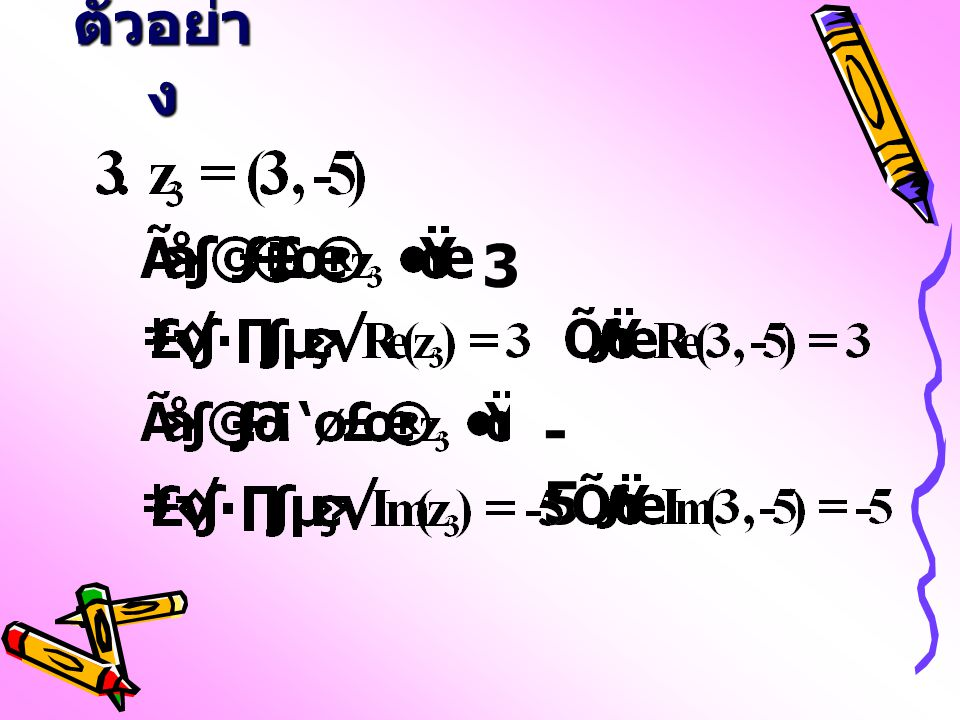 ตัวอย่าง 3 -5
