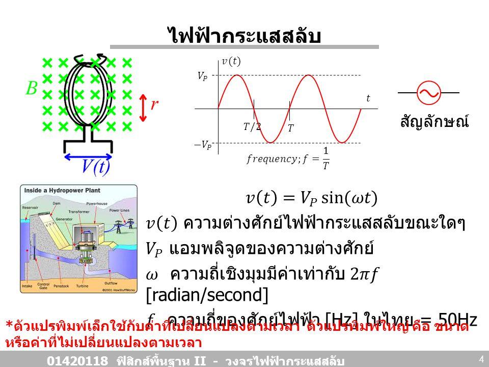 01420118 ฟิสิกส์พื้นฐาน II - วงจรไฟฟ้ากระแสสลับ