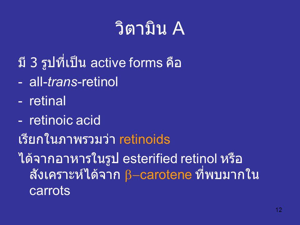 วิตามิน A มี 3 รูปที่เป็น active forms คือ all-trans-retinol retinal