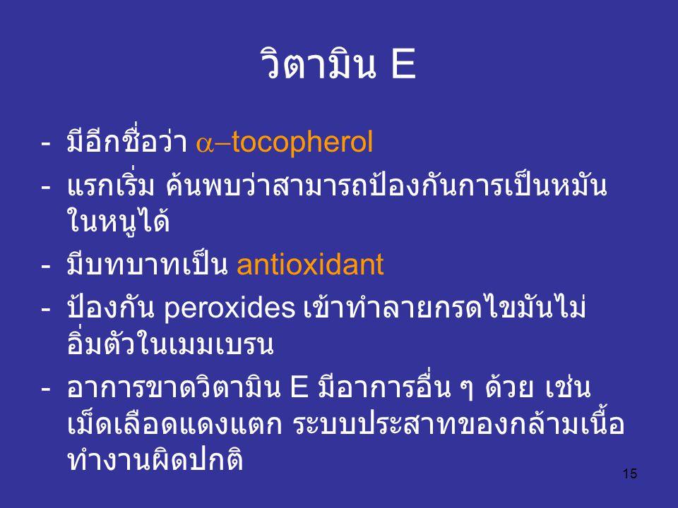 วิตามิน E มีอีกชื่อว่า -tocopherol