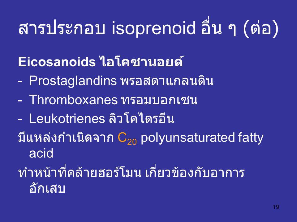 สารประกอบ isoprenoid อื่น ๆ (ต่อ)