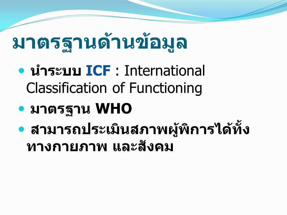 มาตรฐานด้านข้อมูล นำระบบ ICF : International Classification of Functioning.