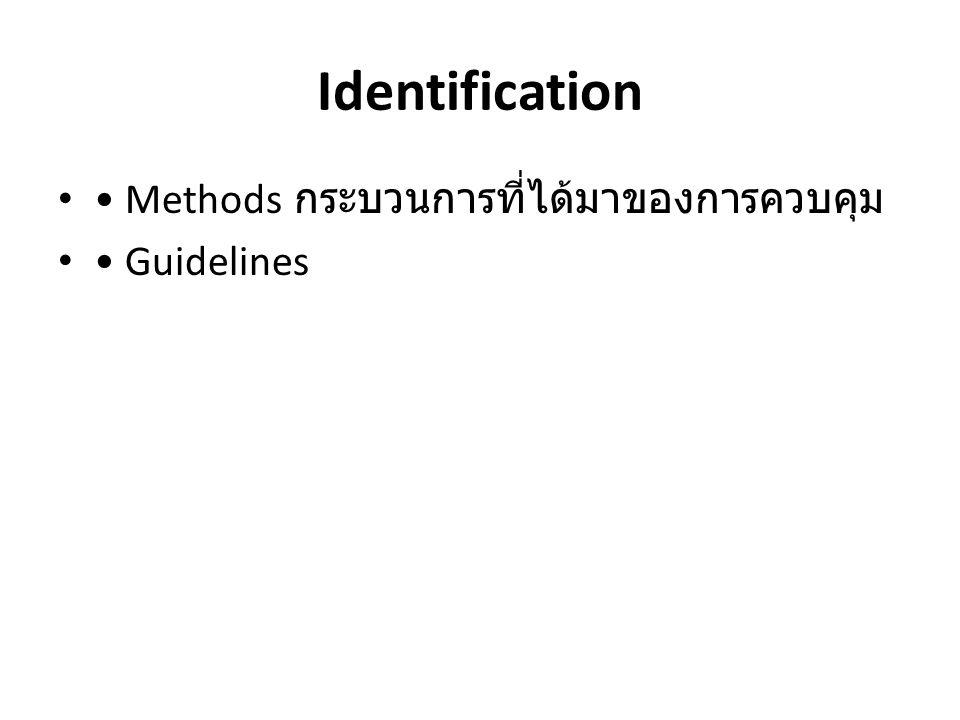 Identification • Methods กระบวนการที่ได้มาของการควบคุม • Guidelines