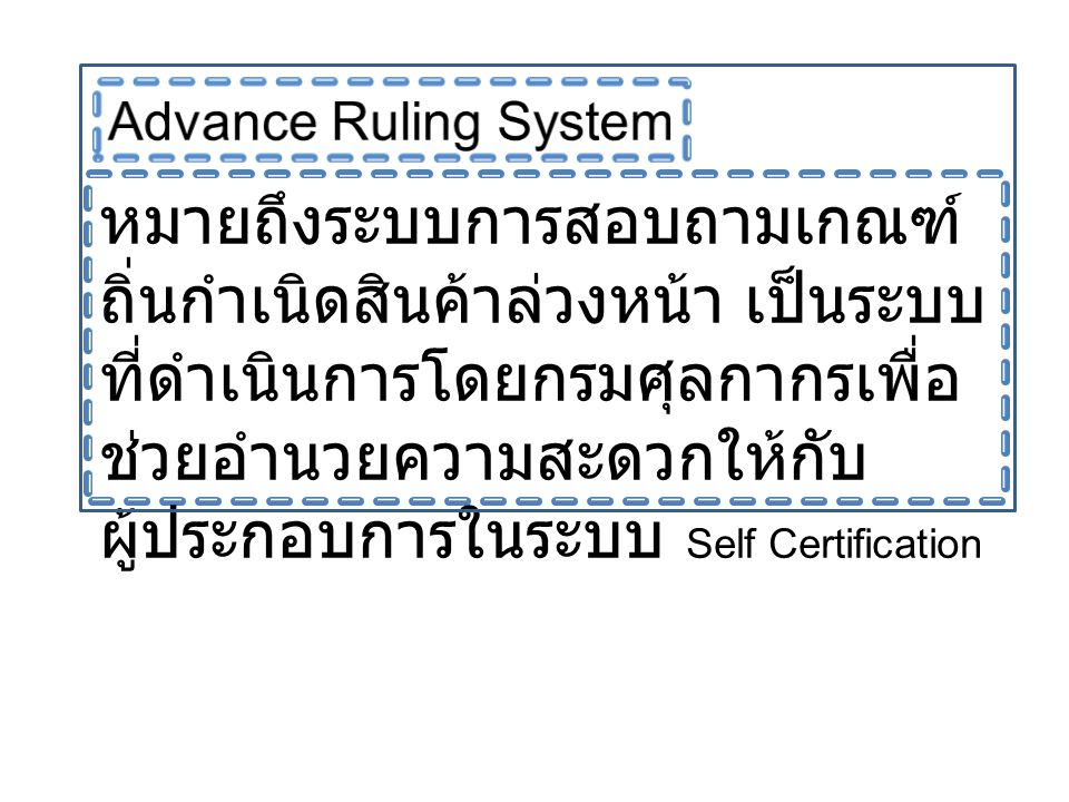 Advance Ruling System