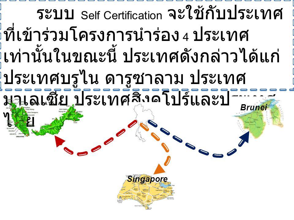 ระบบ Self Certification จะใช้กับประเทศที่เข้าร่วมโครงการนำร่อง 4 ประเทศเท่านั้นในขณะนี้ ประเทศดังกล่าวได้แก่ ประเทศบรูไน ดารูซาลาม ประเทศมาเลเซีย ประเทศสิงคโปร์และประเทศไทย