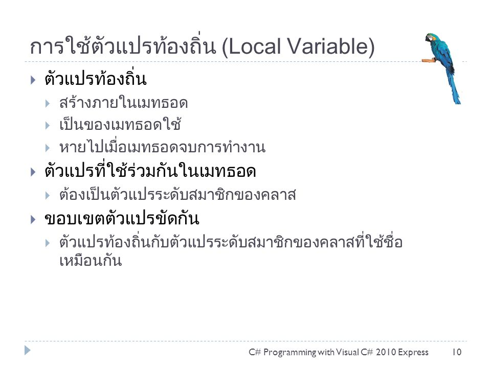 การใช้ตัวแปรท้องถิ่น (Local Variable)