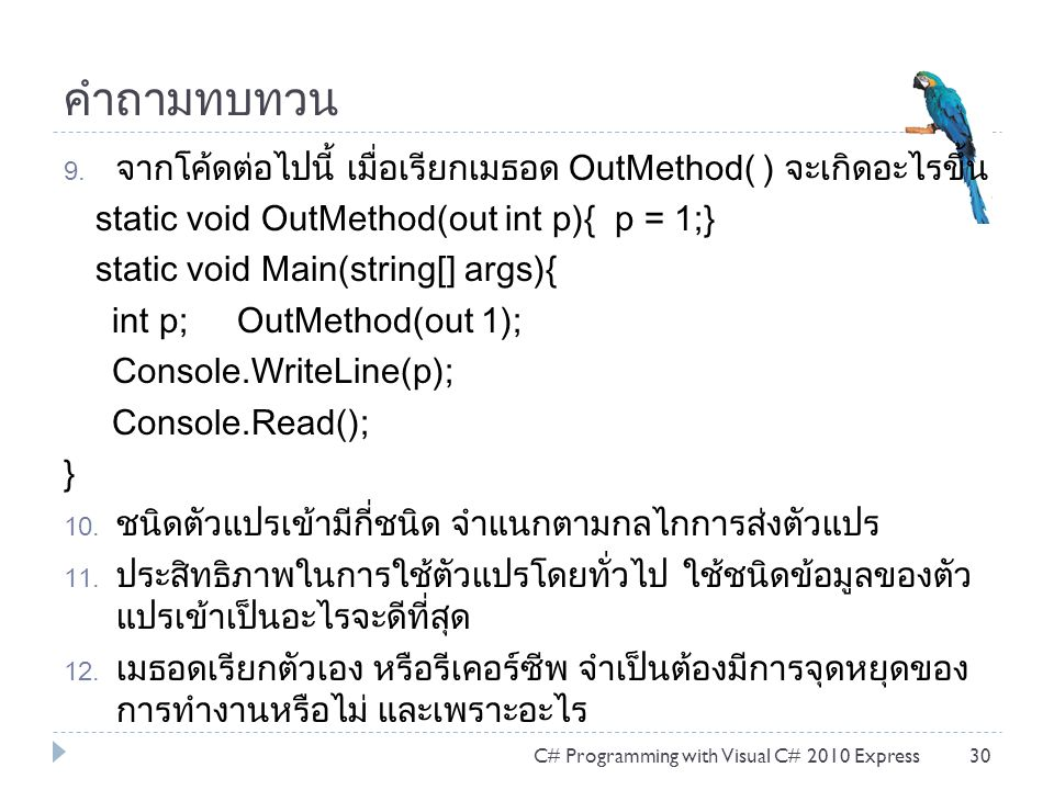 คำถามทบทวน จากโค้ดต่อไปนี้ เมื่อเรียกเมธอด OutMethod( ) จะเกิดอะไร ขึ้น. static void OutMethod(out int p){ p = 1;}