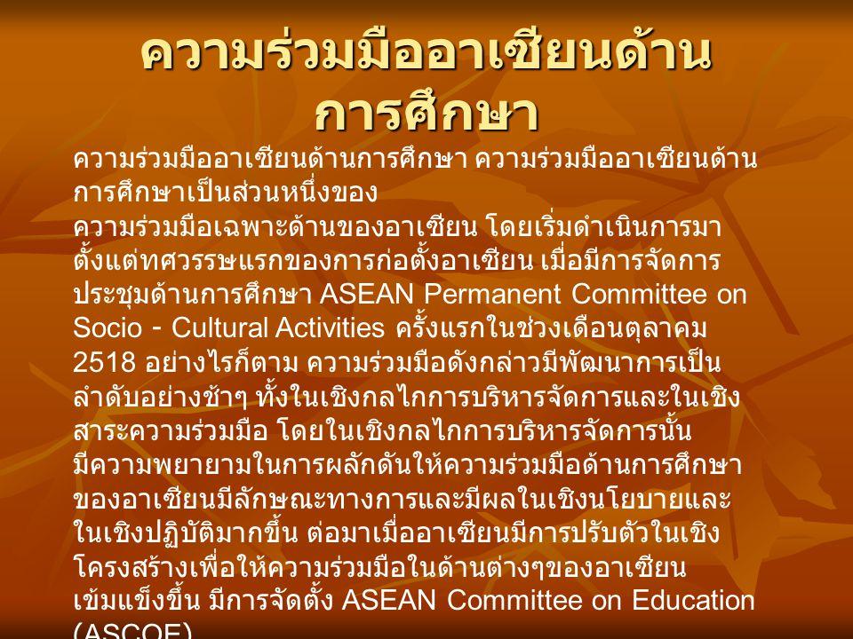 ความร่วมมืออาเซียนด้านการศึกษา