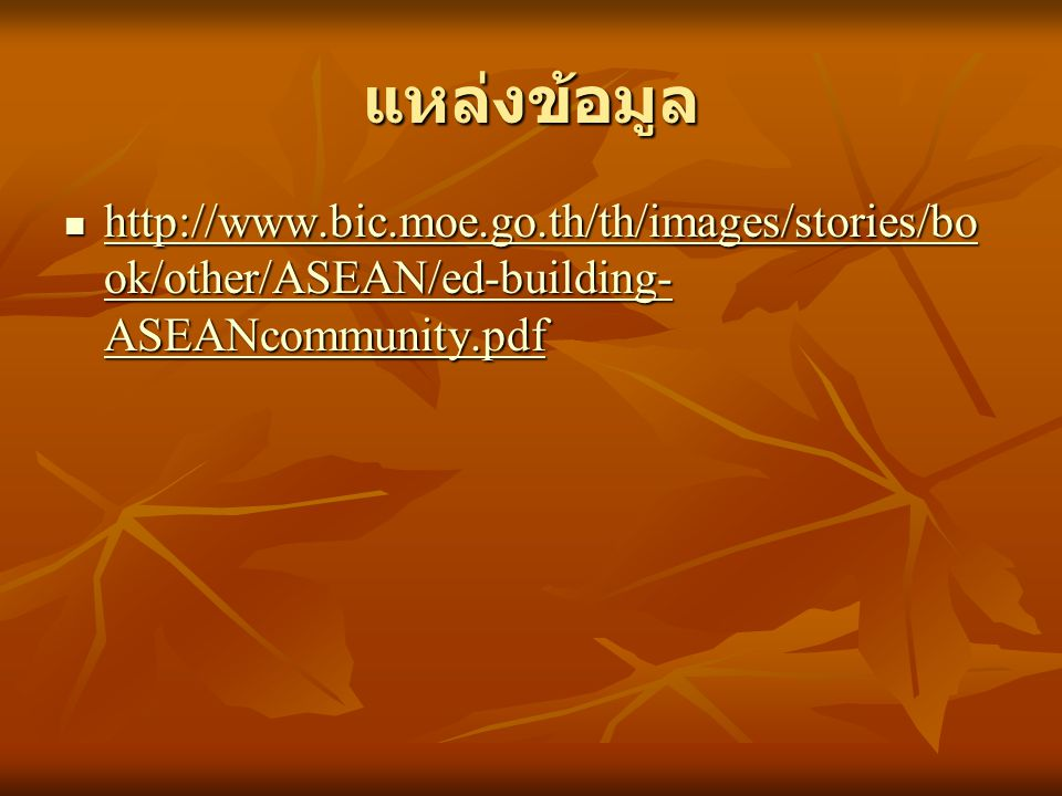แหล่งข้อมูล http://www.bic.moe.go.th/th/images/stories/book/other/ASEAN/ed-building-ASEANcommunity.pdf.