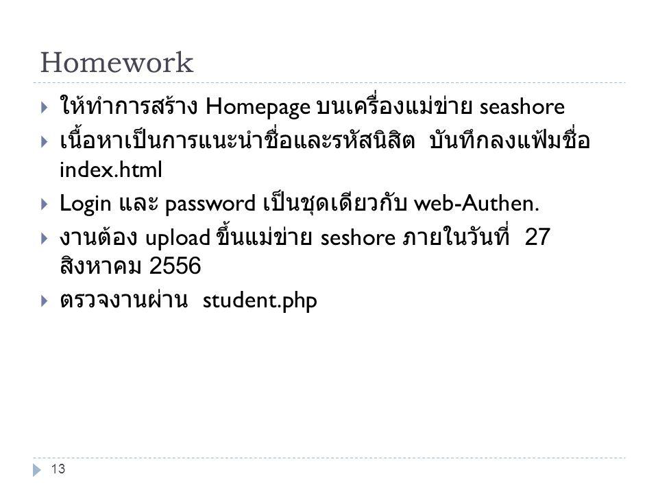 Homework ให้ทำการสร้าง Homepage บนเครื่องแม่ข่าย seashore
