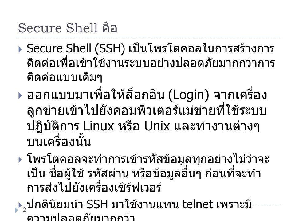 พอร์ต (Port) มาตรฐานของ SSH คือพอร์ต 22