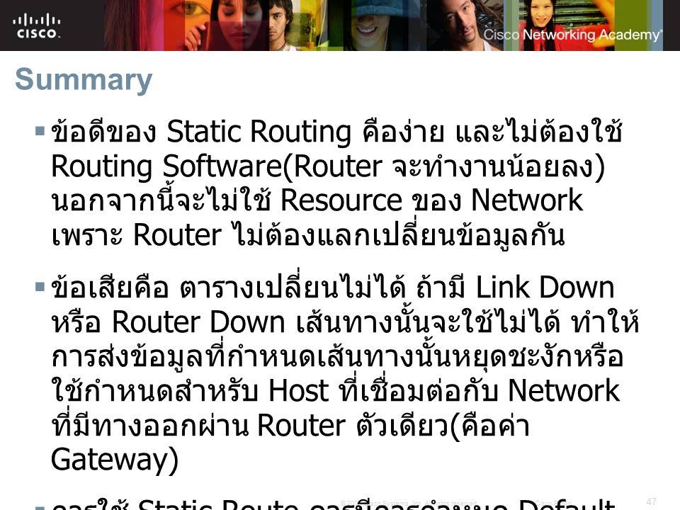 การใช้ Static Route ควรมีการกำหนด Default Route เสมอ