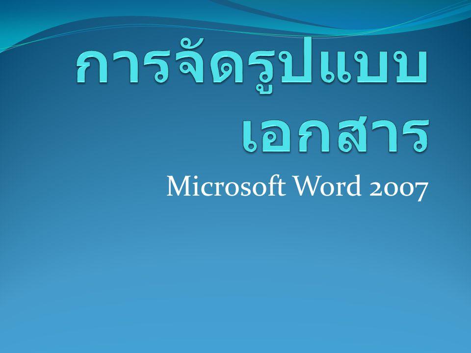 การจัดรูปแบบเอกสาร Microsoft Word 2007