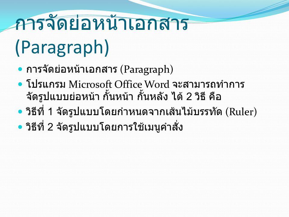 การจัดย่อหน้าเอกสาร (Paragraph)