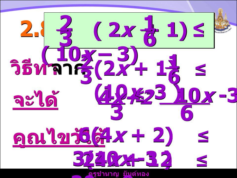 ( 2x + 1) ≤ ( 10x – 3) 2. 3. 1. 6. 2.8) 2. 3. (2x + 1) ≤ (10x -3 ) 1. 6. วิธีทำ.