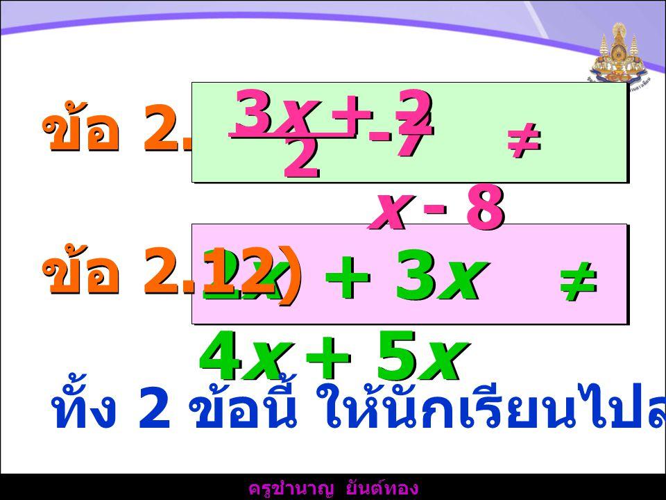 2x + 3x ≠ 4x + 5x 3x + 2 ข้อ 2.11) -7 ≠ x - 8 2 ข้อ 2.12)