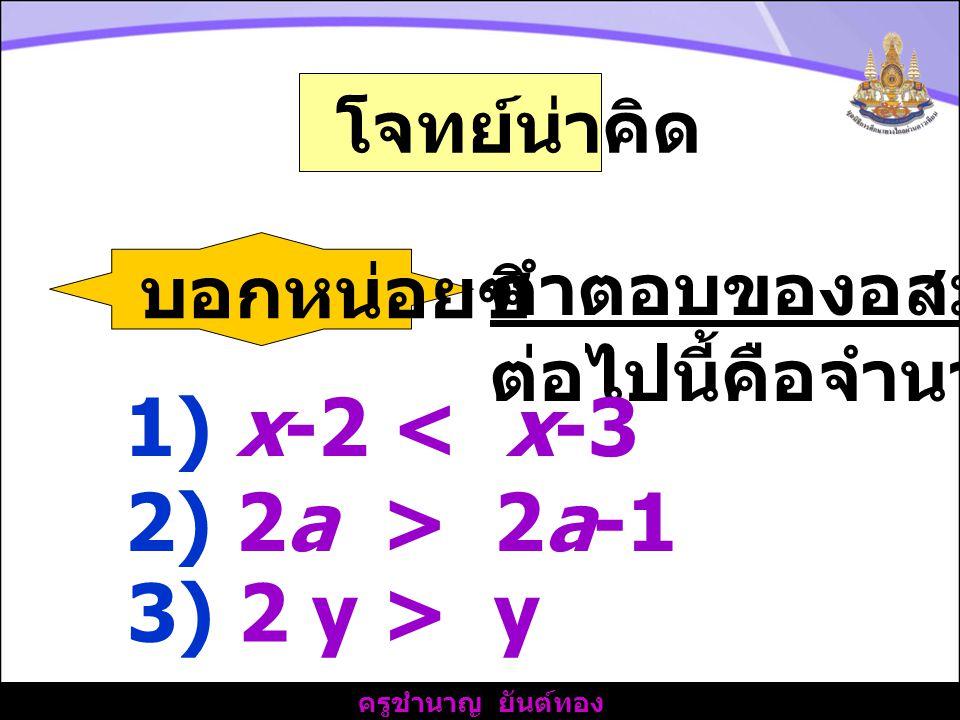 1) x-2 < x-3 2) 2a > 2a-1 3) 2 y > y โจทย์น่าคิด