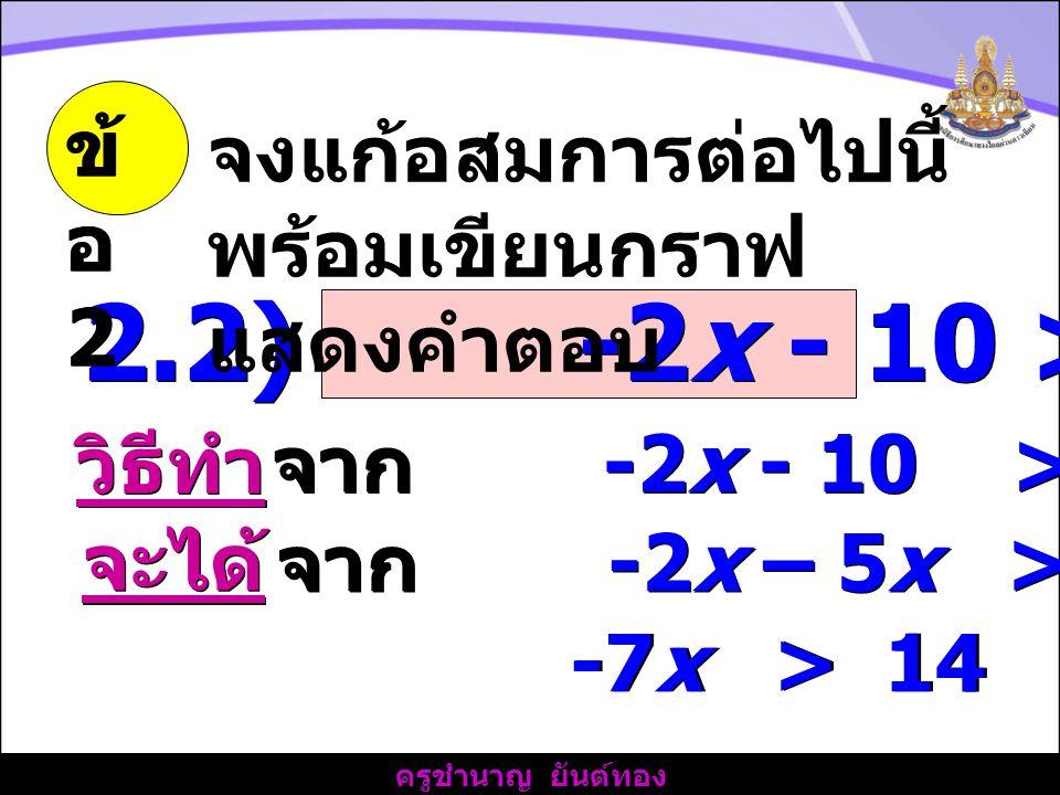 ข้อ 2 จงแก้อสมการต่อไปนี้ พร้อมเขียนกราฟแสดงคำตอบ. 2.2) -2x - 10 > 5x + 4. วิธีทำ. จาก -2x - 10 > 5x + 4.