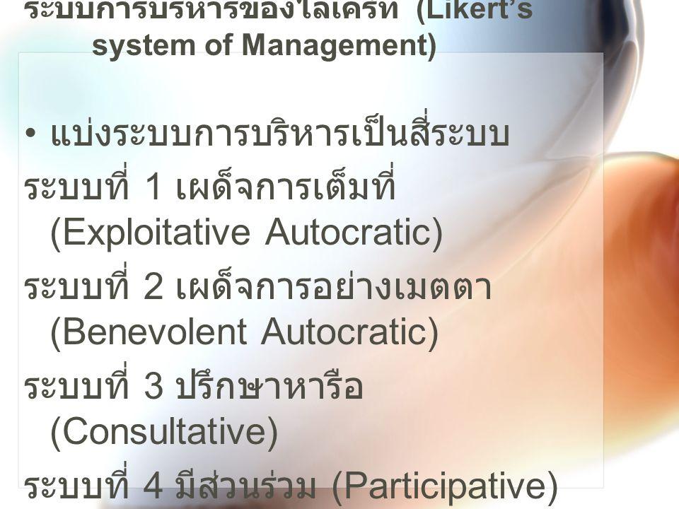 ระบบการบริหารของไลเคิร์ท (Likert's system of Management)