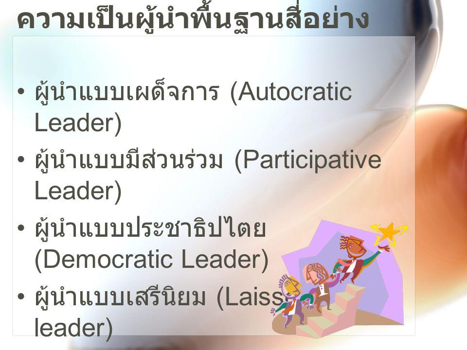 ความเป็นผู้นำพื้นฐานสี่อย่าง