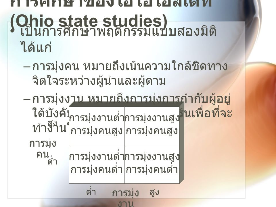 การศึกษาของโอไฮโอสเตท (Ohio state studies)