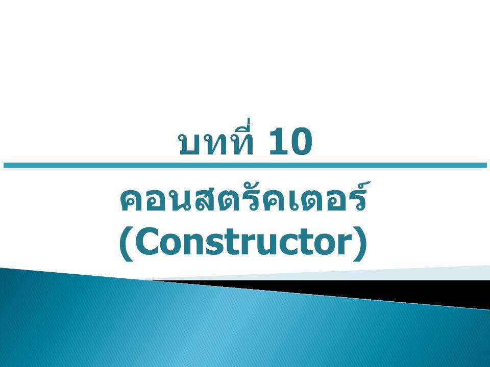 คอนสตรัคเตอร์ (Constructor)