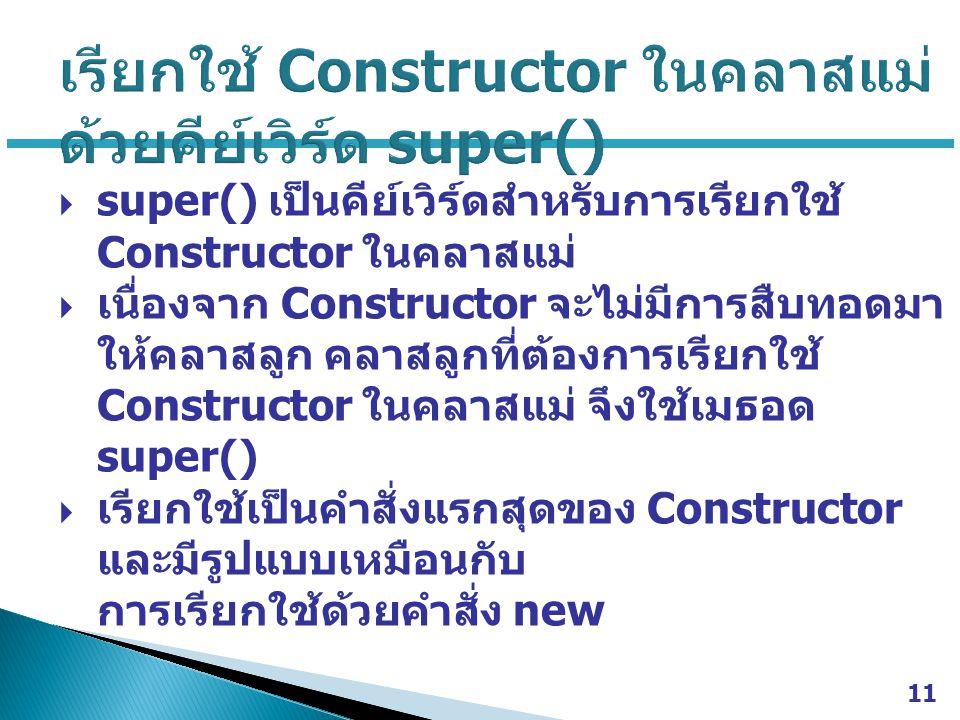เรียกใช้ Constructor ในคลาสแม่ด้วยคีย์เวิร์ด super()